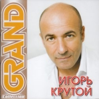 Igor Krutoy. Grand Collection (2007) - Igor Krutoy