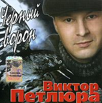 Виктор Петлюра. Черный ворон - Виктор Петлюра