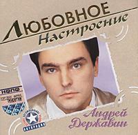 Andrej Derzhavin. Lyubovnoe nastroenie -