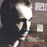 Валерий Горбачев. Казачий - Валерий Горбачев