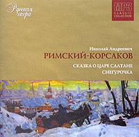 Nikolay Andreevich Rimskiy-Korsakov. Disk 1. Skazka o tsare Saltane. Snegurochka. Russkaya opera. (mp3) - Nikolay Rimskiy-Korsakov