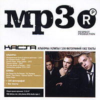 Каста (mp3) - Каста