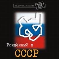 Видеоколлекция DDT. Рожденный в СССР (mpeg4) - ДДТ