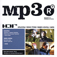 Юг. mp3 Коллекция - Юг