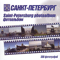Санкт-Петербург. Фотоальбом