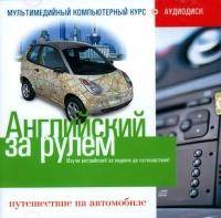 Английский за рулем: Путешествие на автомобиле (2 CD)