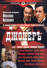 Dzhoker (2002) - Mihail Kozakov, Aleksandr Shevcov, Artur Gimpel, Mihail Efremov, Olga Ostroumova, Aleksandr Samojlenko, Igor Vernik