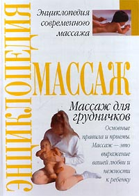 Massazh dlya grudnichkov - Piter Uolker