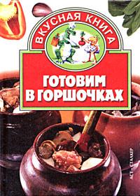 Готовим в горшочках - Валентина Жукова