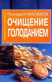 Очищение голоданием - Геннадий Малахов