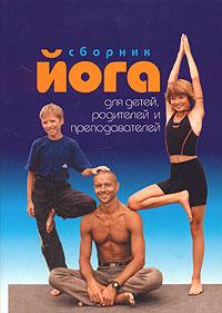 Yoga dlya detey, roditeley i prepodavateley  Sbornik
