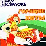 Wideo karaoke: Gorjaschtschie chity (Video CD) - Tatyana Bulanova, Zhasmin , Diskoteka Avariya , Gosti iz buduschego , Zhuki , Mumi Troll , Leningrad