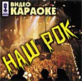 Video karaoke: Nash rok