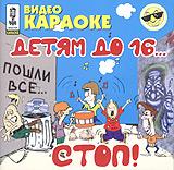 Video karaoke: Detyam do 16... Stop! - Otpetye Moshenniki , Zhuki , Igorek , Leningrad , Andrey Aleksin, Zapreshzennye barabanshziki , Sektor Gaza