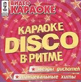 Video karaoke: Karaoke v ritme Disco (mpeg4 Video) - Lada Dens, Alena Apina, Diskoteka Avariya , Roma Zhukov, Kombinatsiya , Laskowy Mai , Fristayl