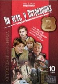Na uglu, u Patriarschich 2. 10 serij - Vadim Derbenev, Andrey Golovin, Eduard Hruckiy, Oleg Martynov, Vladimir Dostal, Nikolay Karachencov, Anatoliy Kuznecov