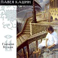 Павел Кашин. Глазами Будды - Павел Кашин