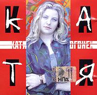 Катя Огонек. Катя - Катя Огонек