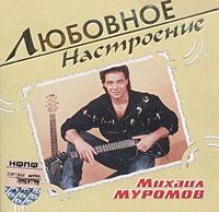 Lyubovnoe nastroenie. Mihail Muromov - Mihail Muromov