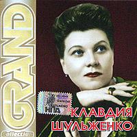 Klavdiya SHulzhenko. Grand Collection - Klavdiya Shulzhenko