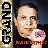 Марк Бернес. Grand Collection - Марк Бернес
