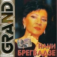 Nani Bregvadze. Grand Collection - Nani Bregvadze