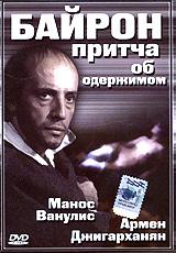 Bajron: Prittscha ob oderschimom - N Kondouras, Ya Markopulos, F Konstantidis, I Kavikidis, Armen Dzhigarhanyan, Igor Yasulovich, Vera Sotnikova