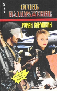 Огонь на поражение - Роман Канушкин