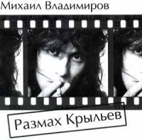 Михаил Владимиров. Размах Крыльев - Михаил Владимиров