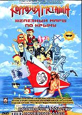 Коррозия металла. Железный марш по Крыму - Коррозия Металла