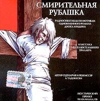 Radiospektakl. Smiritelnaya rubashka - R Kasumov, Dzhek London, V Fokov, Andrey Filippak, N Bahtina