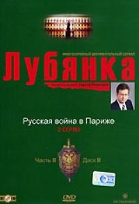 Lubjanka. Vol. 2. Disk 2. Russkaja wojna w Parische - G. Ogurnaya, S. Vetlin, Aleksej Pimanov, Sergey Medvedev