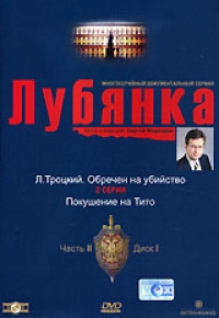 Lubjanka. Vol. 2. Disk 1. L.Trozkij. Obretschen na ubijstwo. Pokuschenie na Tito - G. Ogurnaya, S. Vetlin, E. Latiy, Aleksej Pimanov, Sergey Medvedev