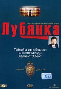Lubjanka. Vol. 1. Disk 4. Tajnyj agent s Wostoka. S klejmom Iudy. Serschant