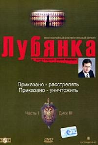 Lubjanka. Vol. 1. Disk 3. Prikasano - rasstreljat. Prikasano - unitschtoschit - G. Ogurnaya, S. Vetlin, Aleksej Pimanov, Sergey Medvedev