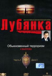 Lubjanka. Vol. 1. Disk 1. Obyknowennyj terrorism - Yu. Zaycev, V. Rogov, Aleksej Pimanov, Sergey Medvedev