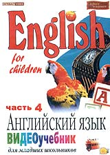 English for children: Anglijskij jasyk. Wideoutschebnik dlja mladschich schkolnikow. Vol. 4 - Elena Merkulova