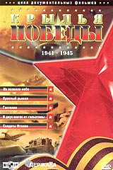 Krylja pobedy. 1941-1945. Zikl dokumentalnych filmow - V Ceslyuk, I Mogucheva, A Alay, A Kotelevskiy, A Chekmenev, A Kazazaev, F Popov