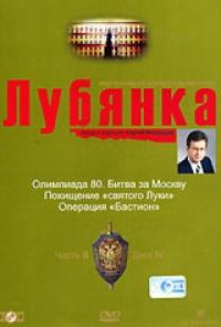 Lubjanka. Vol. 2. Disk 4. Olimpiada-80. Bitwa sa Moskwu. Pochischtschenie