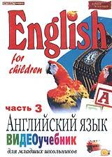 English for children: Anglijskij jasyk. Wideoutschebnik dlja mladschich schkolnikow. Vol. 3 - Elena Merkulova