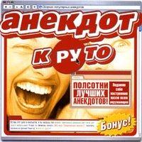 Various Artists. Anekdot Kruto