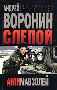Слепой. Антимавзолей - Андрей Воронин