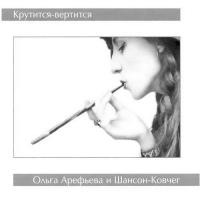 Olga Arefeva & Shanson-Kovcheg. Krutitsya-vertitsya - Olga Arefieva, Kovcheg