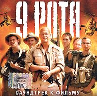 9 rota. Saundtrek k filmu - Moralnyj kodeks , Simfonicheskij orkestr , NeoMaster , Vladimir Ponkin