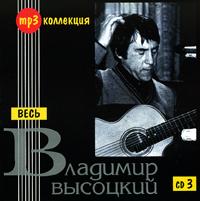 Весь Владимир Высоцкий. CD 3 (mp3) - Владимир Высоцкий