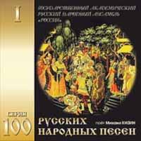 Russkie narodnye pesni - I - Mihail Kizin, Lyudmila Zykina, Gosudarstvennyj Akademicheskij russkij narodnyj ansambl'