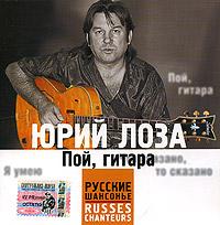 YUrij Loza. Poj gitara - Yuriy Loza