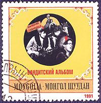 Mongol SHuudan. Banditskij albom - Mongol Shuudan