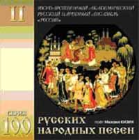 Russkie narodnye pesni - II - Mihail Kizin, Lyudmila Zykina, Gosudarstvennyj Akademicheskij russkij narodnyj ansambl'