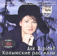 Anya Vorobej. Kolymskie rasskazy - Anya Vorobey